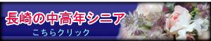 長崎・長与・時津・西海の中高年、シニア、熟年、大人の出会い、婚活、結婚相談所